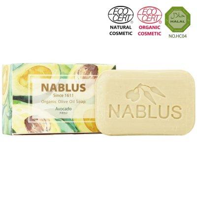【ナーブルスソープ NABLUS SOAP 】 アボカド Avocado(トーンアップ)完全無添加 オーガニック石鹸 洗顔&ボディー石鹸