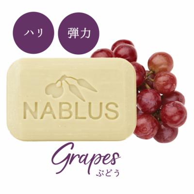 【ナーブルスソープ NABLUS SOAP 】 ぶどう Grapes(エイジングケア)100g 完全無添加 オーガニック石鹸 洗顔&ボディー石鹸