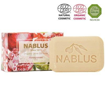 ナーブルスソープ [ ざくろ / Pomegranate ] 完全無添加 オーガニック石鹸 洗顔ボディー石鹸(古い角質除去・くすみ)