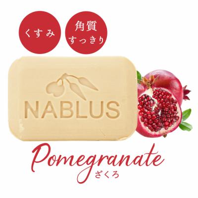【ナーブルスソープ NABLUS SOAP 】 ざくろ Pomegranate(古い角質・くすみ)完全無添加 オーガニック石鹸 洗顔&ボディー石鹸