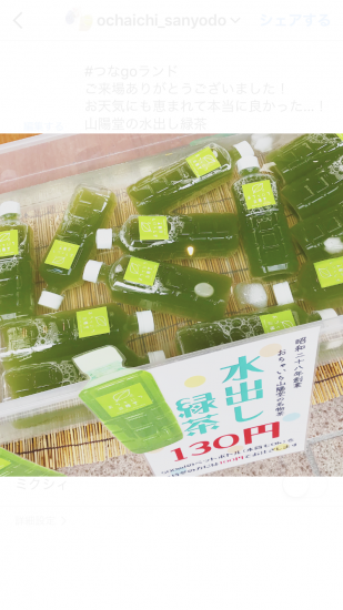 水出し煎茶ティーバッグ【画像4】