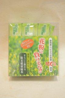 1000円未満 花粉に負けるなべにふうき粉末茶