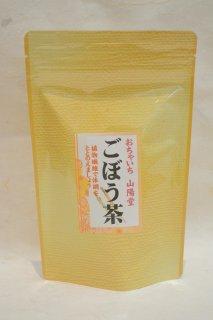 1000円未満 ごぼう茶
