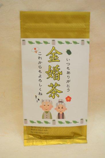 金婚茶【画像1】