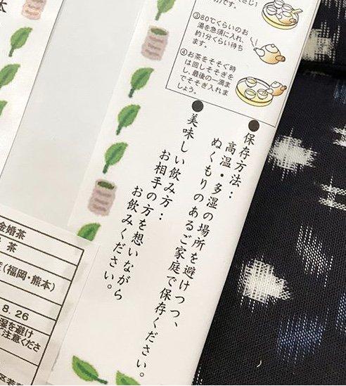 金婚茶【画像2】
