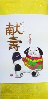 献寿(平成30年新春限定)