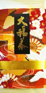【期間限定】大福茶(おおふくちゃ)