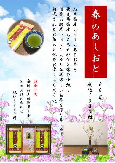 【期間限定】新茶 春のあしおと【画像3】