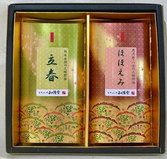 立春・ほほえみ/各80g入/2本組