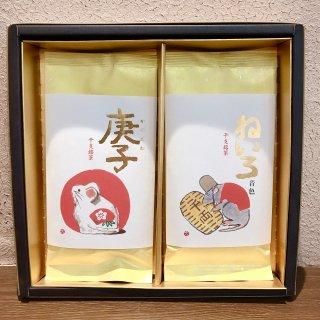 【期間限定】干支茶 二本詰