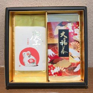 【期間限定】大福茶 干支茶 二本詰