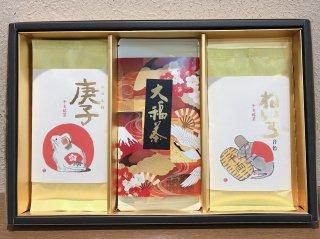 【期間限定】大福茶 干支茶 三本詰