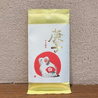 【年末年始限定】干支銘茶 庚子(かのえね)
