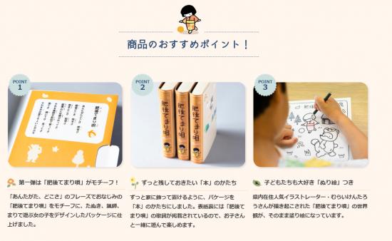 肥後てまり唄 〜くまもとお菓子ばなし〜【画像7】