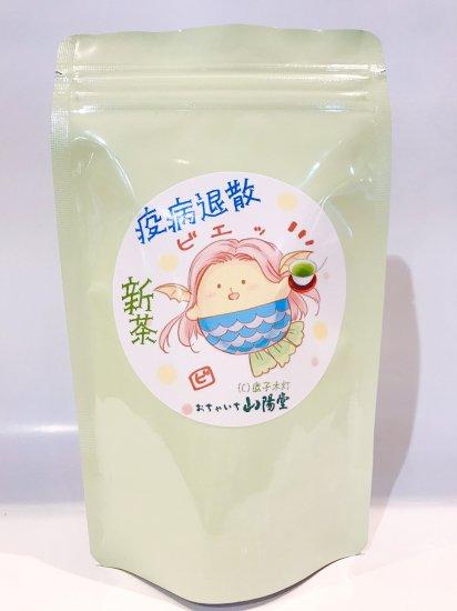 【鹿子木灯先生コラボ商品】令和2年新茶【画像2】