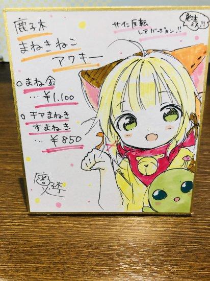 【お茶類を1080円以上お買い上げの方限定】鹿子木灯先生まねきねこアクキー(すまねき)【画像2】