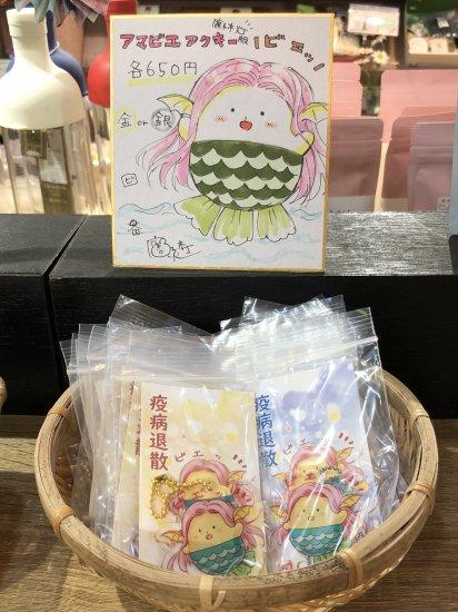 【お茶類を1080円以上お買い上げの方限定】鹿子木灯先生版アマビエアクキー(金)【画像2】