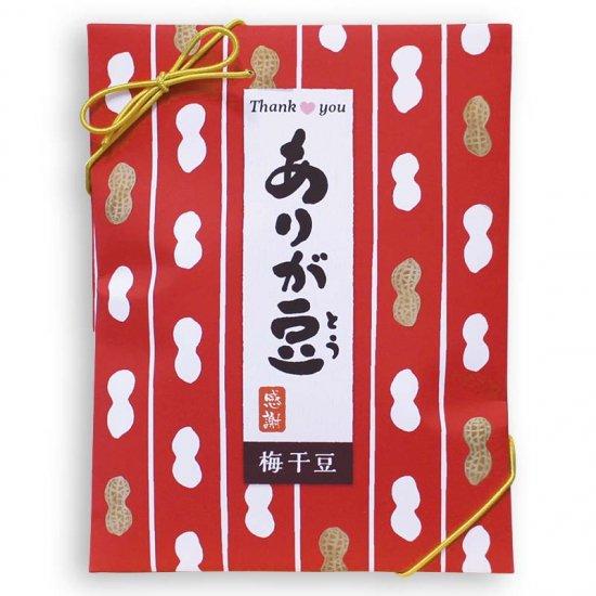 ありが豆(梅干し豆)