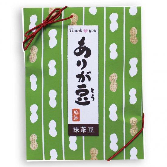 ありが豆(抹茶豆)