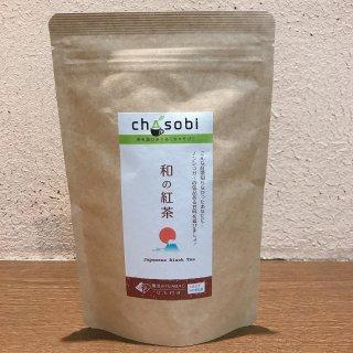 (chasobi)和の紅茶