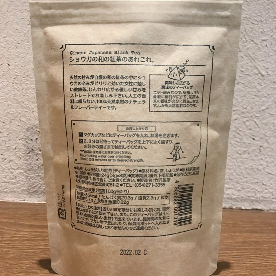 (chasobi)しょうがの和の紅茶【画像2】