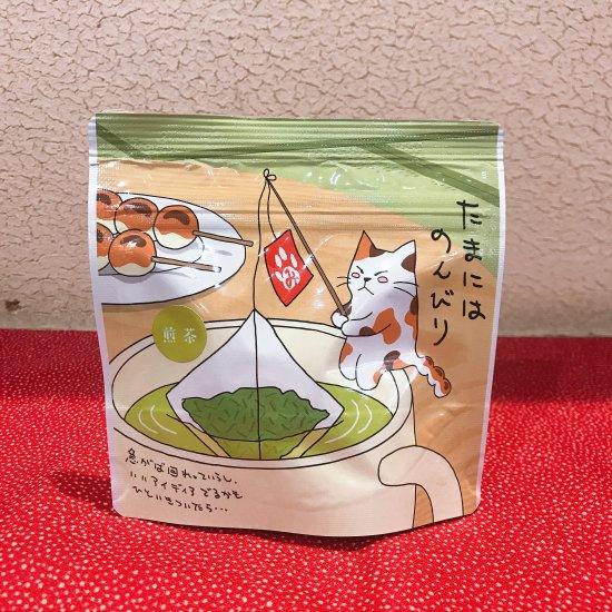 みたらしちゃん煎茶ティーバッグ