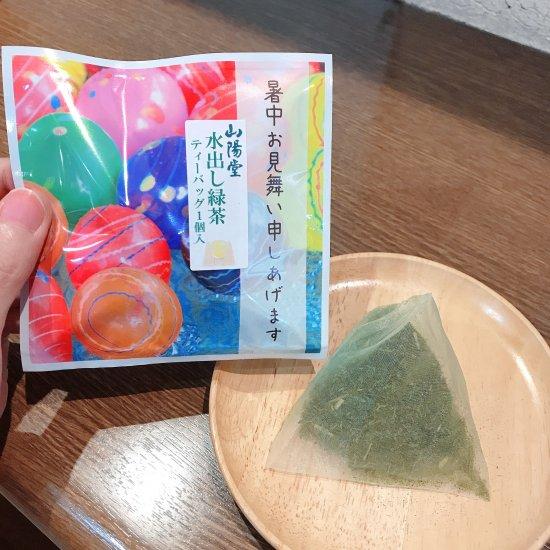 水出し緑茶ティーバッグ(1個入・暑中見舞い)