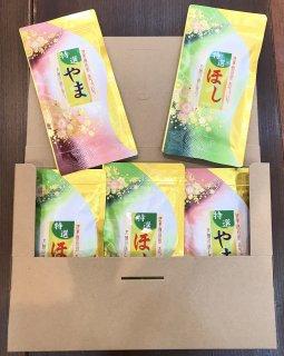 【送料無料】特選やま・特選ほし5本