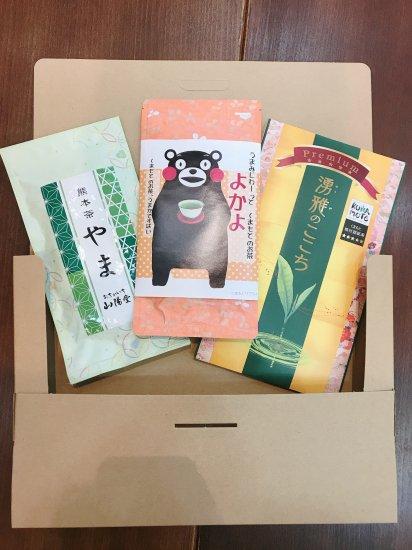 【送料無料】山陽堂セレクト熊本茶3本セット