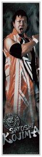 新日本プロレス 小島聡 等身大フィルムポスター 《身長183cmを再現の大迫力!》《フィルム素材だからずっと綺麗なまま貼れる!》