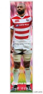 【リーチ マイケル】ラグビー日本代表 選手等身大タペストリー《ラグビー日本代表オフィシャルライセンス商品》
