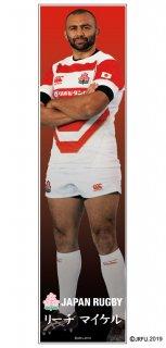 【リーチ マイケル】ラグビー日本代表 選手等身大タペストリー【第2弾】《ラグビー日本代表オフィシャルライセンス商品》