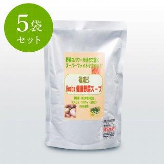 篠浦式レドックス健康野菜スープ【5袋セット】