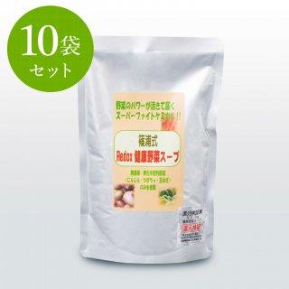 【定期購入】篠浦式レドックス健康野菜スープ【10袋セット】