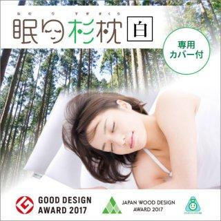 眠り杉枕(白)