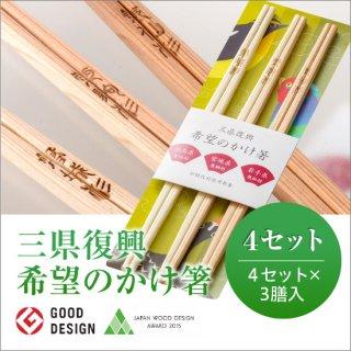 希望のかけ箸(4セット)※送料無料