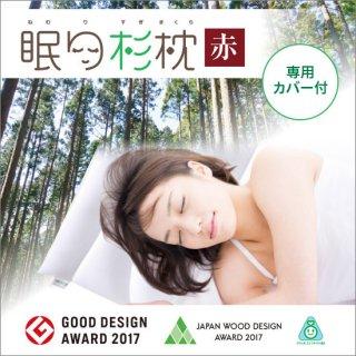 眠り杉枕(赤)