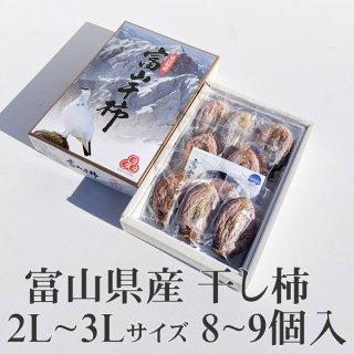 【極上干し柿】富山県産 枯露柿【送料無料】