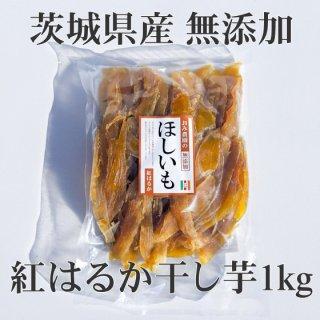 茨城県産 紅はるか干し芋 せっこう1kg