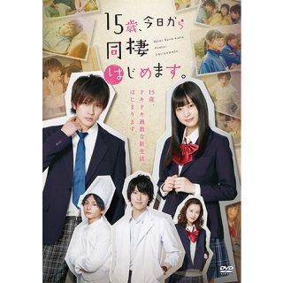 ドラマ「15歳、今日から同棲はじめます。」[DVD]