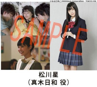 【15歳同棲】ブロマイド 真木日和(松川星)ソロ・混合 3枚組
