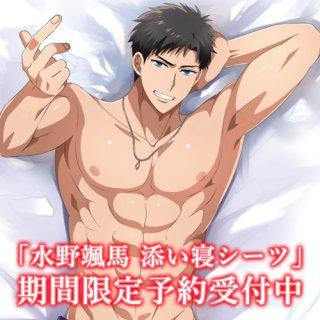 水野颯馬 添い寝シーツ(限定ポストカード付)