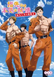 【主題歌CD付き】「指先から本気の熱情-幼なじみは消防士-」OA版 [DVD] ※ご予約商品