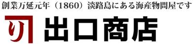 万延元年(1860年)創業 淡路島出口商店