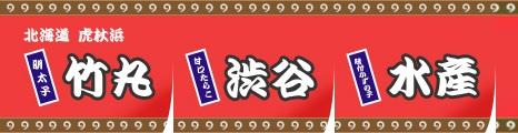 北海道虎杖浜 たらこ・明太子の通販ショップ 竹丸渋谷水産