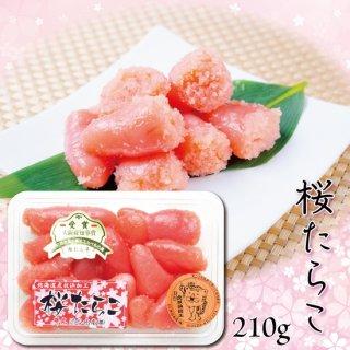 桜たらこ 210g