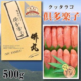 たらこ 倶多楽子 500g