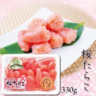 桜たらこ 330g