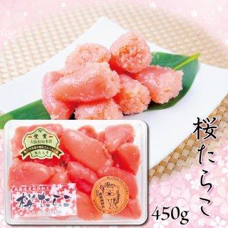 桜たらこ 450g