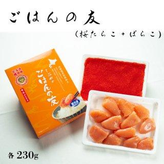 ごはんの友 (桜たらこ 230g・バラ明太子 230g)